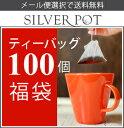 【メール便選択で送料無料】ティーバッグ100個福袋!