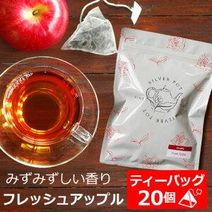 紅茶 ティーバッグ 20個入 お徳用パック フレッシュ アップル