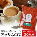 紅茶 ティーバッグ 20個入 お徳用パック アッサムCTC濃厚ミルクティー用ブレンド