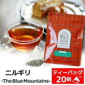 紅茶 ティーバッグ 20個入 お徳用パック ニルギリ -The Blue Mountains-