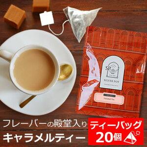 紅茶 ティーバッグ 20個入 お徳用パック キャラメルティー