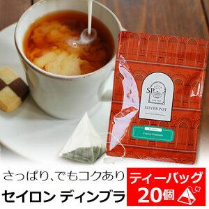 紅茶 ティーバッグ 20個入 お徳用パック セイロン ディンブラ