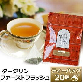 紅茶 ティーバッグ 20個入 お徳用パック ダージリン 春摘み ブレンド (ダージリン ファーストフラッシュ)