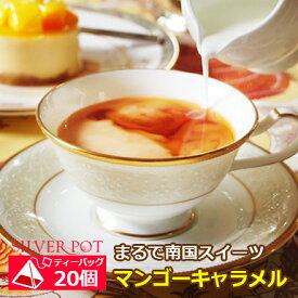 紅茶 ティーバッグ 20個入 お徳用パック マンゴーキャラメル