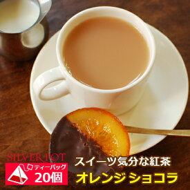 紅茶 ティーバッグ 20個入 お徳用パック オレンジショコラ / フレーバーティー