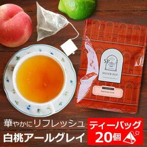 紅茶 ティーバッグ 20個入 お徳用パック 白桃アールグレイ