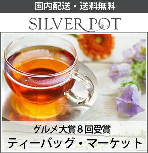 [紅茶]グルメ大賞(紅茶部門)8回受賞!【送料無料(メール便)】ティーバッグ・マーケット・セット