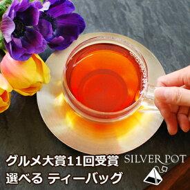 メール便 送料無料 グルメ大賞紅茶部門11回受賞!ティーバッグ・マーケット・セット