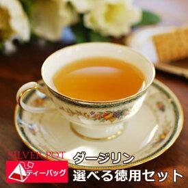 紅茶 ティーバッグ ダージリン 徳用トリプルセット