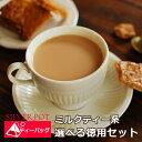 紅茶 ティーバッグ ミルクティー系 徳用トリプルセット