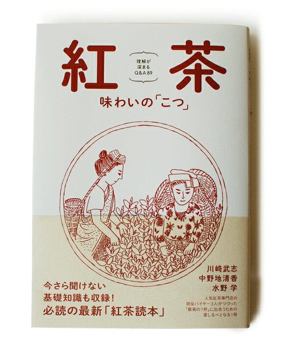 [書籍]紅茶味わいの「こつ」 理解が深まるQ&A 89 /柴田書店