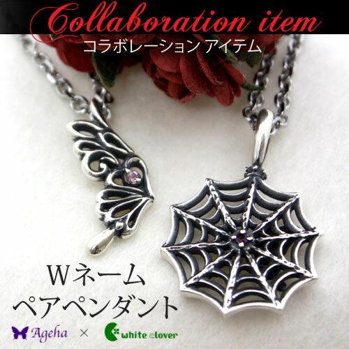 [ Ageha / アゲハ ] toil pair pendant 蜘蛛の巣とアゲハのペアペンダント 【 送料無料 】 クーポン
