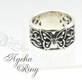 [ Ageha / アゲハ ] 透かし彫りの綺麗なアゲハリング 【 送料無料 】 クーポン