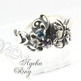 [ Ageha / アゲハ ] 植物に蝶がとまるリング 【 送料無料 】 クーポン