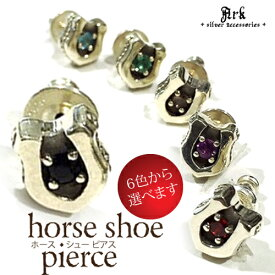 [ Ark silver accessories / アークシルバーアクセサリーズ ] ホースシューピアス 6色から天然石が選べる 馬蹄ピアス ★ クーポン