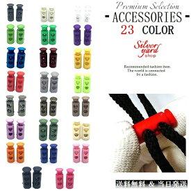 シューレースストッパー コードストッパー 5色セット 23色から選択 靴紐 留め具 金具 スニーカー 送料無料 プラスチック J アクセサリー 部品 パーツ ロック 新品