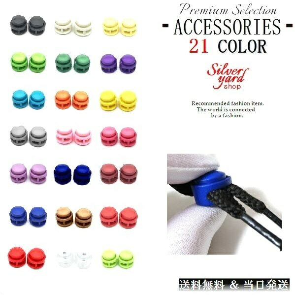 シューレースストッパー コードストッパー 5色セット 21色から選択 靴紐 留め具 金具 プラ 丸型 スニーカー 送料無料 プラスチック W アクセサリー 部品 パーツ ロック 新品