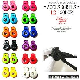 シューレースストッパー コードストッパー 5色セット 12色から選択 靴紐 留め具 金具 プラ 丸型 スニーカー プラスチック X20 新品 送料無料
