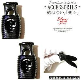 シューレースストッパー コードストッパー 靴紐 留め具 金具 2個セット ブラック 黒 1ホール スニーカー 金属 X2 アクセサリー 部品 パーツ ロック 新品 送料無料