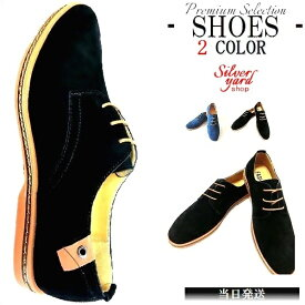 靴 メンズ シューズ ローファー 上質 スエード ブーツ スニーカー カジュアル 紐 革靴 皮 レースアップ お洒落 大きい 26cm 26.5cm 27cm 28cm 28.5cm 29cm 29.5cn 黒 青 ブラック ブルー レザー フォーマル 新品