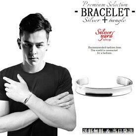 バングル ブレスレット アクセサリー シルバー メンズ 腕輪 高級 光沢 上質 ステンレス鋼 アクセ 重ね付け セレブ 銀 手首 レディース シンプル 無地 艶 新品 送料無料