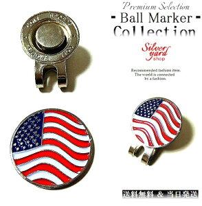 ゴルフマーカー マグネット 磁石 ハットクリップ キャップクリップ 付 ボールマーカー グリーンマーカー アメリカン 星条旗 新品 送料無料 GMA003