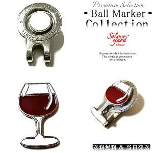 ゴルフマーカー マグネット 磁石 ハットクリップ キャップクリップ 付 ボールマーカー グリーンマーカー 赤 ワイン グラス 酒 GMA18 オシャレ メンズ レディース 新品 送料無料