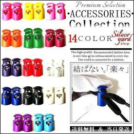 シューレースストッパー コードストッパー 5色セット 14色から選択 靴紐 留め具 金具 プラ スニーカー 送料無料 プラスチック X6 アクセサリー 部品 パーツ ロック 新品 送料無料