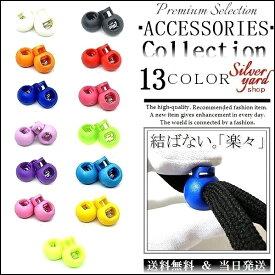 シューレースストッパー コードストッパー 5色セット 13色から選択 靴紐 留め具 金具 プラ スニーカー プラスチック X0 新品 送料無料