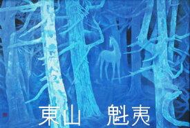 ポイント10倍セール 東山魁夷 「白馬の森」 版画(岩絵具方式特殊印刷) 10号大  額装 1000部限定 巨匠 馬 森 湖 風景