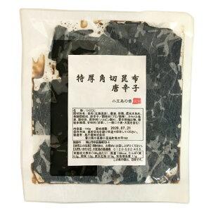 佃煮 老舗 小豆島産 昆布 特厚角切昆布 唐辛子 すっきり後味