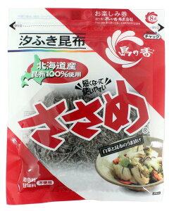 昆布 小豆島産 熱中症対策 汐ふき昆布 ささめ 60g × 20袋 × 4箱