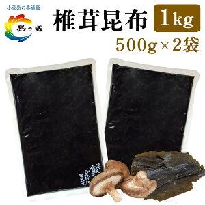 椎茸昆布 500g×2袋 送料無料 佃煮 つくだ煮 老舗 小豆島産 昆布 角切 しいたけ うまみ
