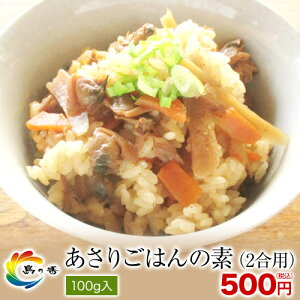 あさりごはんの素 2合用×1袋 送料無料 佃煮 つくだ煮 炊き込みご飯 炊き込みごはん かやくむき身 炊き込みご飯の素