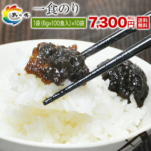 佃煮 小豆島 国産養殖のり100% 一食タイプで使いやすい 国産のりつくだ煮ミニ6g*100食*10袋