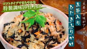 栄養たっぷり!まろやかソフトタイプふりかけ 炊き込みご飯にも 生姜入りひじきふりかけ50g