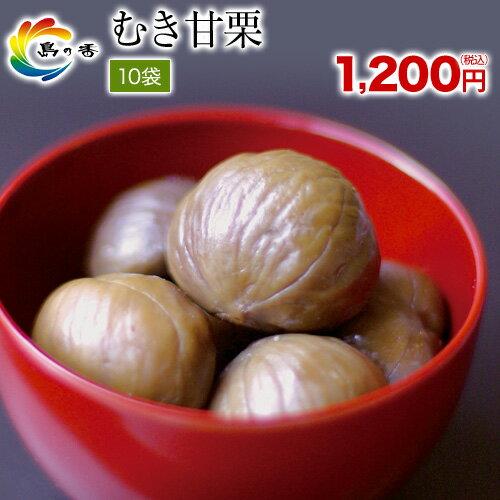 そのままおいしい! むき甘栗 10袋 天津甘栗 くり クリ 栗本来の自然な味わい 1000円ポッキリ