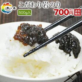 佃煮 小豆島 伝統の味 昔ながらの艶やかなのり 天然岩のり50%配合 岩のり入り500g