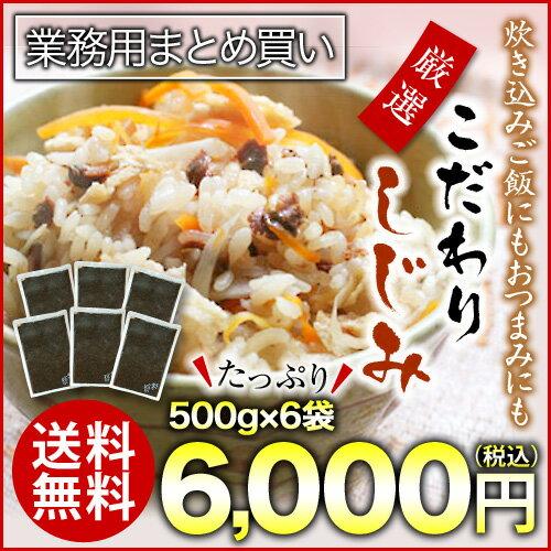 しじみ 佃煮 小豆島醤油使用 簡単入れるだけで炊き込みごはんに オルニチン含有 しじみ500g×6袋