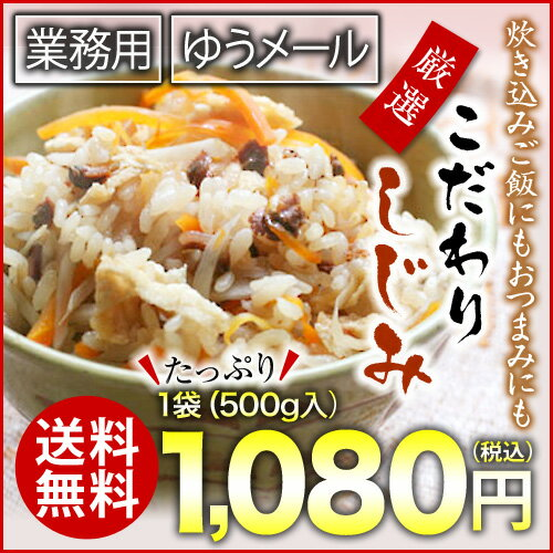 しじみ 佃煮 小豆島醤油使用 簡単入れるだけで炊き込みごはんに オルニチン含有 しじみ500g