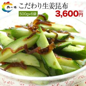 生姜と昆布のバランスが絶妙 生姜好きにはたまらない辛味 生姜昆布500g×6袋