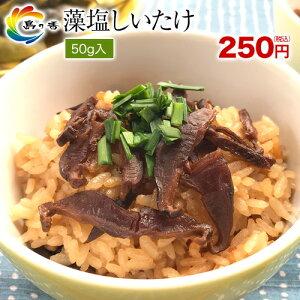 絶品炊き込みごはんに 椎茸のうまみが絶妙 藻塩しいたけ50g
