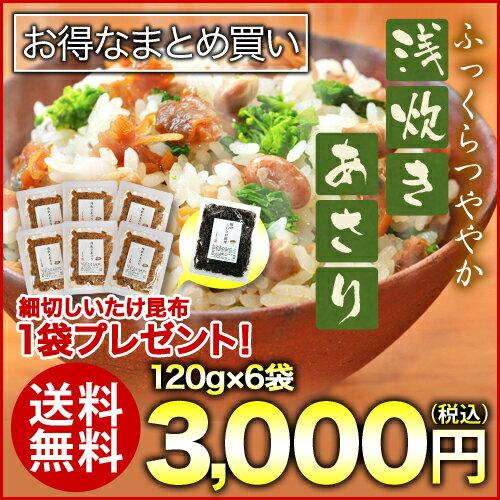 ゆうメール送料無料 まとめ買い 小豆島 ふっくらつややか 浅炊きあさり×6袋  細切しいたけ昆布1袋プレゼント!