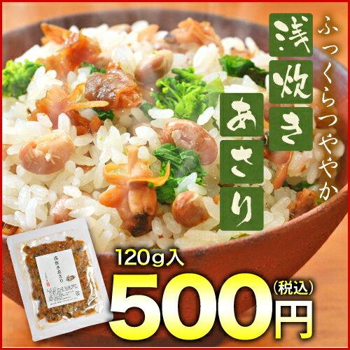 佃煮 小豆島 ふっくらつややか 浅炊きあさり120g