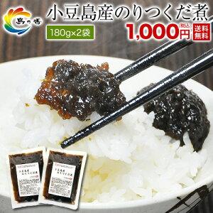 佃煮 送料無料 老舗 小豆島産 お試し のり つくだ煮 180g× 2袋 香川発夢の糖使用 希少糖入り 海苔
