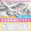 Pico Club ピコクラブ 白ブラウス 襟付き レース 衿 襟 ホワイト 綿100% 長袖 100cm/110cm/120cm/130cm 7430 743...