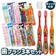 キッズ用歯ブラシのお取り扱いを始めました!キャラクター歯ブラシ3本セット★通園用に便利なキャップ付き!3本セットなのでご自宅用、園用と分けて使えます♪それぞれカラーやデザインが異なるのがうれしいですね!0〜3才・3〜5才用歯ブラシ