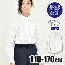 【お買い物マラソン 送料無料】男の子 長袖 スクール シャツ ワイシャツ カッターシャツ 学生 学生服 制服 形態安定 …