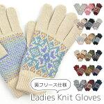 アニマル柄やロゴなどオシャレなデザインニットの手袋登場!どれにするかまよっちゃう全16柄☆フリースの裏地付きなのでとっても暖かい手袋です♪プチプラなのに可愛いレディース手袋は冬の贈り物にも最適ですよ