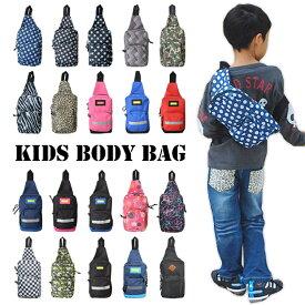 【お買い物マラソン 全品送料無料】ボディバッグ キッズ バッグ 斜めがけ バッグ 子供 男の子 バッグ 女の子 ショルダーバッグ キッズ ボティバッグ レディース バッグ ジュニア バッグ キッズ バック 送料無料 kids-bb4